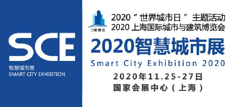 2020.11.25-27上海国际城市与建筑博览会暨2020智慧城市展