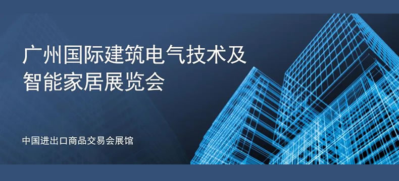 2020.10.10-13广州国际建筑电气技术及智能家居展览会