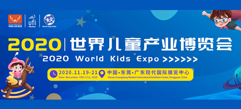 2020.11.19-21世界儿童产业博览会
