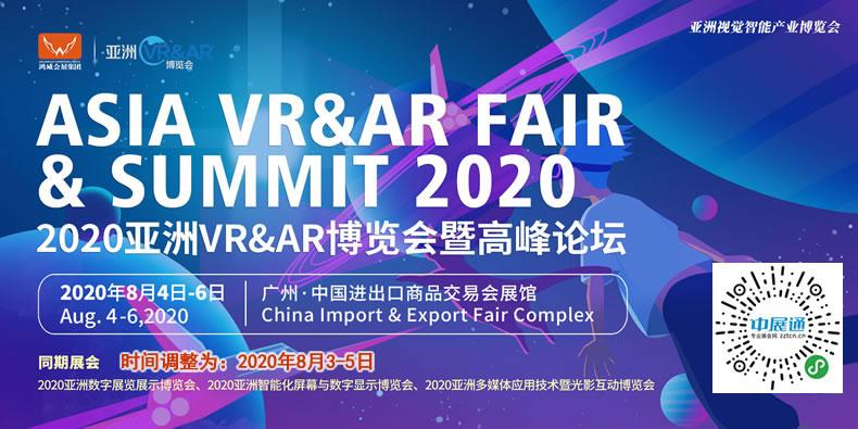 2020.8.3-5亚洲VR&AR博览会暨高峰论坛