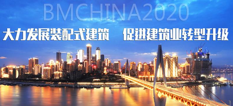 2020.9.18-20第十八届中国(重庆)国际绿色建筑装饰材料博览