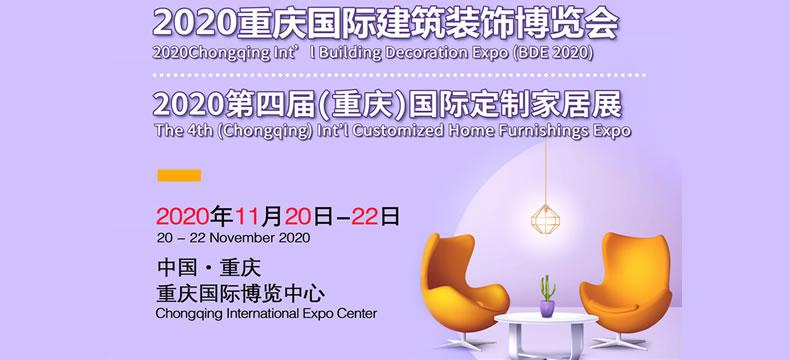 2020.11.20-22第四届重庆国际建筑装饰博览会