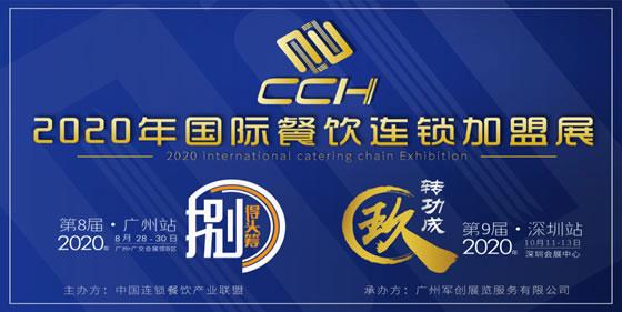 2020.8.28-30 CCH国际餐饮连锁加盟展览会(广州站,深圳站)