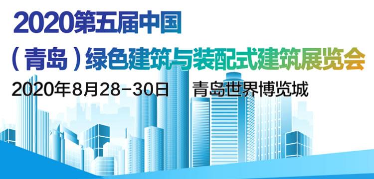 2020.8.28-30第五届中国(青岛)绿色建筑与装配式建筑展览会
