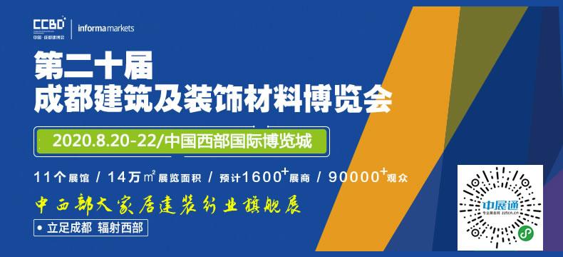 2020.8.20-22第二十届成都建筑及装饰材料博览会(成都建博会)