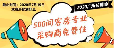 100个微型公益展位,500间客房,广州住博会助力行业发展!