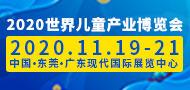 2020.11.19世界儿童产业博览会190x90