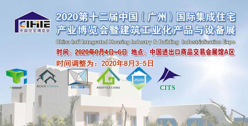 2020.8.3-5第十届广州国际预制房屋、模块化建筑、活动房屋与空间展览会