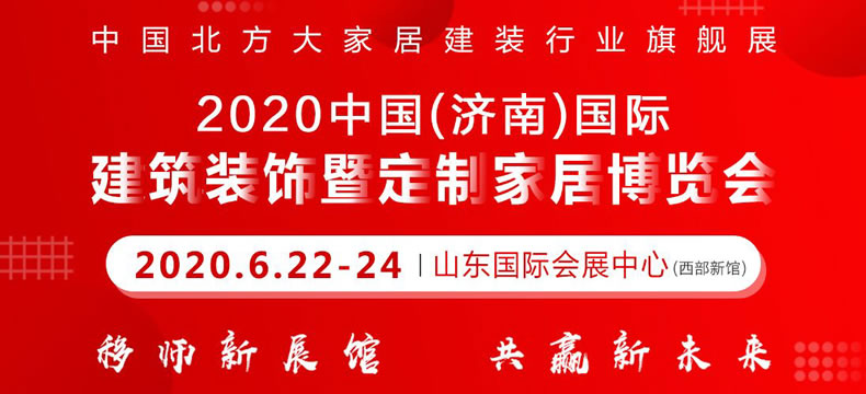 行业先行 | 济南建博会将于6月22-24日如期举办