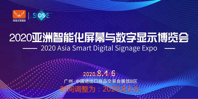 2020.8.3-5亚洲智能化屏幕与数字显示博览会