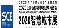 2020.11.25上海智慧展190x90