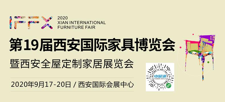2020.9.17-20第19届西安国际家具博览会