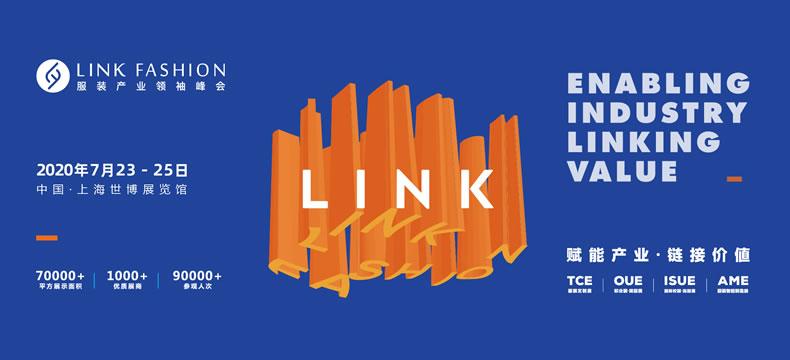 2020.7.23-25 | LINK FASHION全球服装产业领袖峰会暨服装展会7月即将开幕!