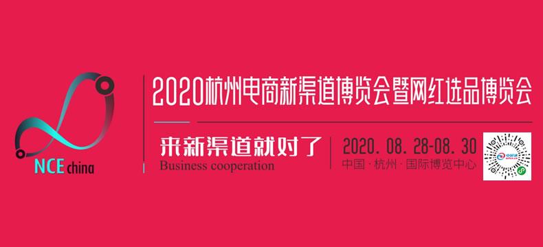 2020.8.28-30杭州电商新渠道博览会暨网红选品博览会