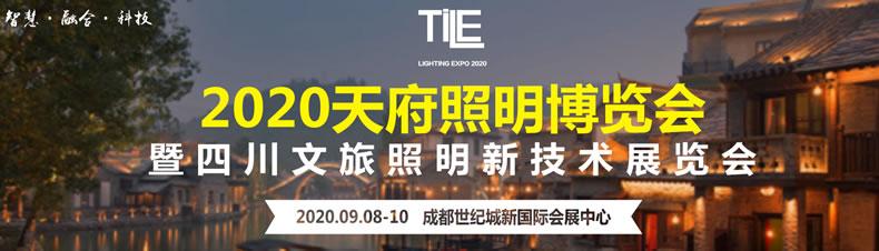 2020.9.8-10天府成都照明博览会