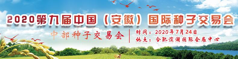 2020.7.24-25第九届中国安徽国际现代农业博览会