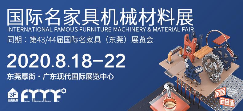 2020.8.18-22国际名家具机械及材料展(东莞)