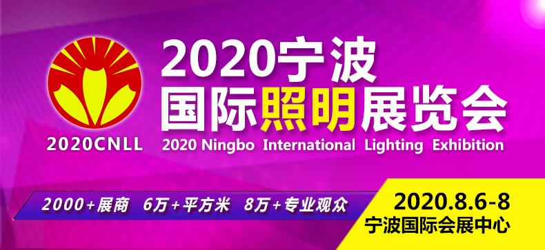 2020.8.6-8宁波国际健康照明(防疫)展览会