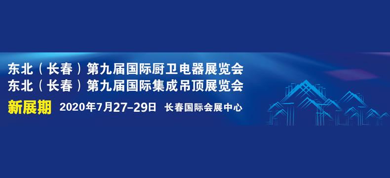 2020.7.27-29东北(长春)第九届国际厨卫电器、集成吊顶展览会