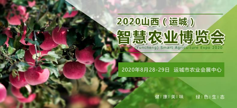 2020.8.28-29山西(运城)智慧农业展