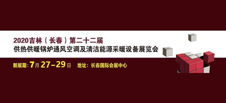 2020.7.27-29东北(长春)第二十二届供热供暖锅炉通风空调及清洁能源采暖设备展览会(延期至2021年4月)
