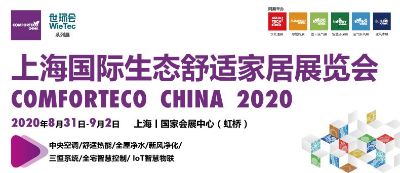 2020.8.31-9.2上海国际生态舒适家居展览会