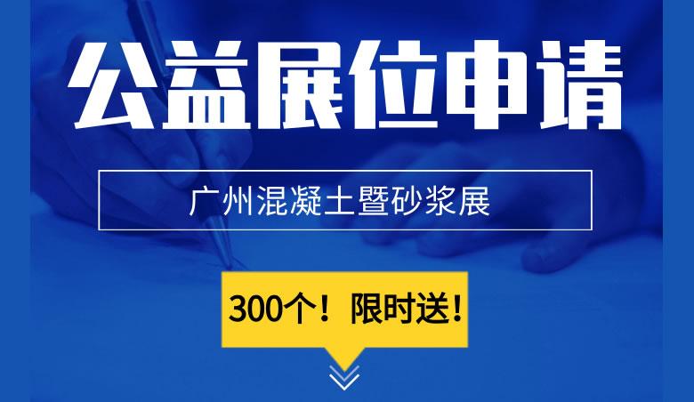 助力行业发展:2020广州混凝土与砂浆展,公益展位300个~~限时送!!