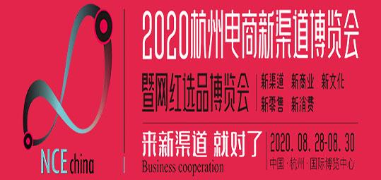 2020.8.28杭州电商展
