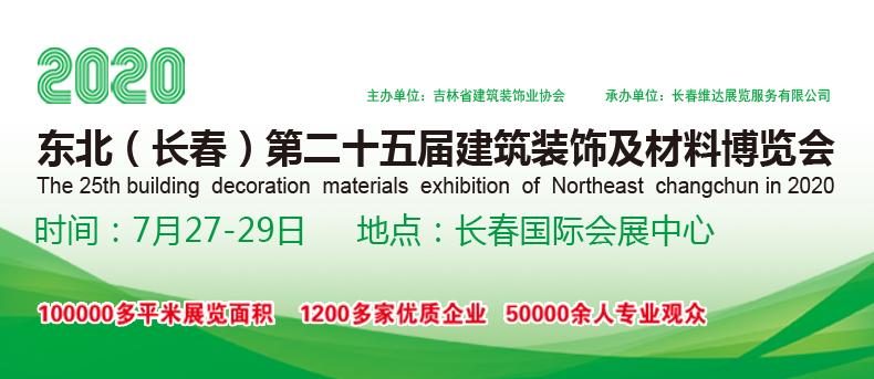 2020.7.27-29吉林(长春)第二十五届国际建筑装饰及材料博览会