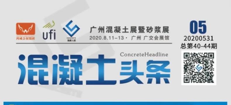 简报 | 2020 广州国际混凝土技术设备与砂浆材料展