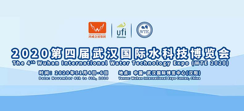 2020.11.4-6第四届武汉国际城镇水务及供水设备展览会