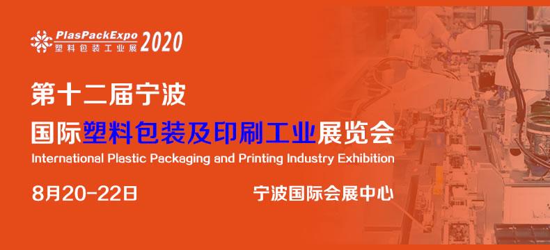 2020.8.20-22第十二届宁波国际塑料包装印刷工业展