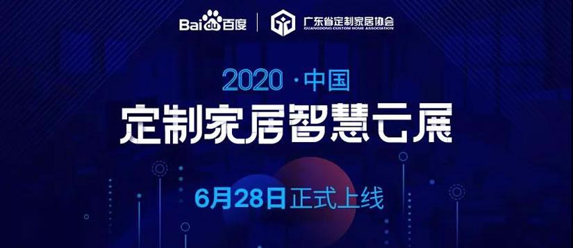 2020.7.12广州定制家居云展