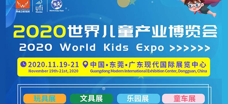 世界儿童产业博览会2020年落户东莞