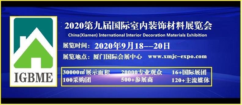 2020.9.18-20第九届中国(厦门)国际室内装饰材料展览会