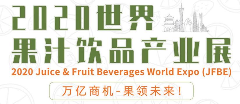 2020.9.24-26世界果汁饮品产业展