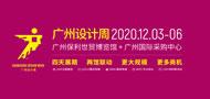 2020.12.3广州设计周