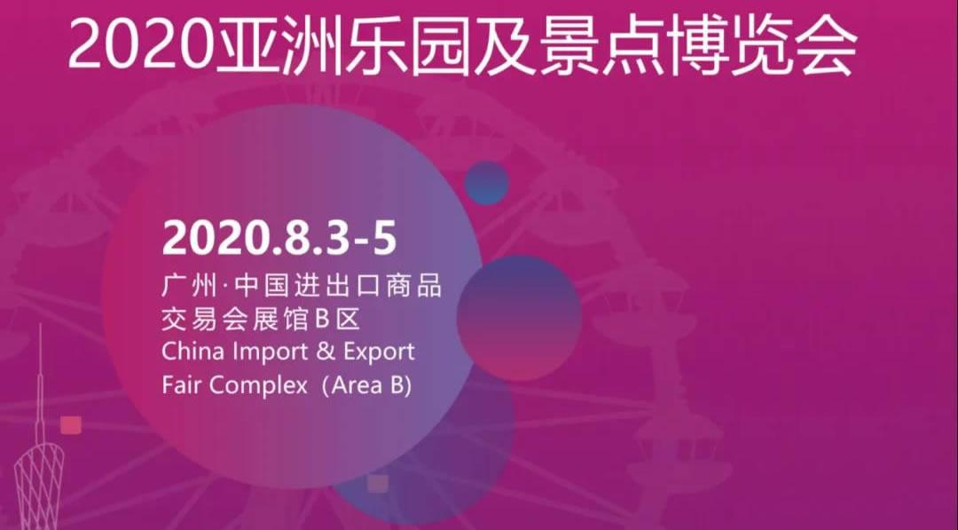 观展指南 | 2020亚洲乐园及景点博览会~参观指南,观众必备!