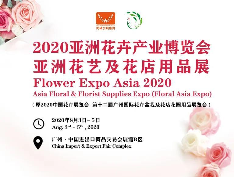 参展指南 | 2020亚洲花卉产业博览会参观参展攻略新鲜出炉!