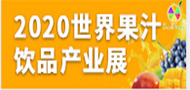 2020.9.24果汁展190x90