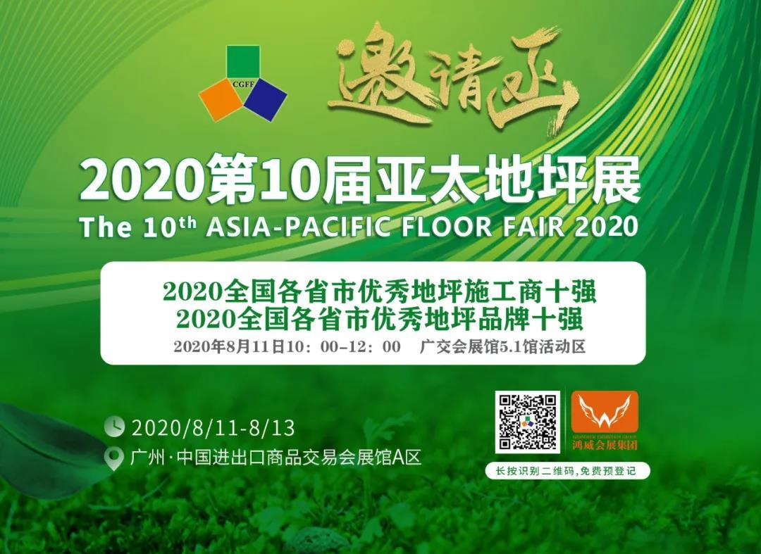 活动提醒|2020年8月11日,全国各省市地坪协会、优秀地坪施工商、地坪品牌商等地坪行业的大咖都来广州了!