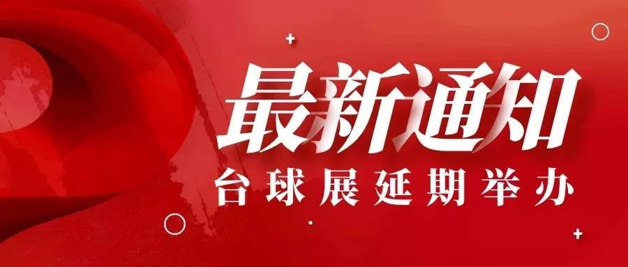 2020.8.3-5第十四届广州国际台球及配套设施展览会(延期至2021年5月)