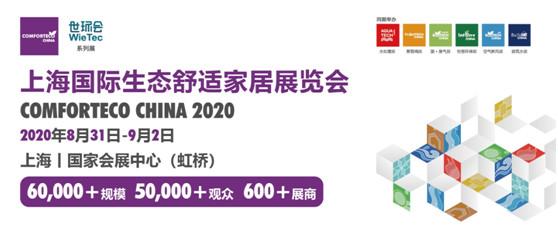 预登记通道现开启~2020不可错过的舒适行业盛会!