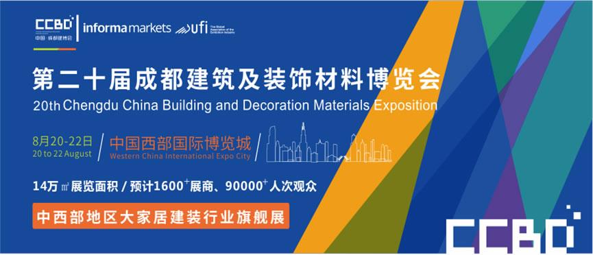 2020成都建博会现场超20场行业活动,五大主题,助力行业疫后新发展!