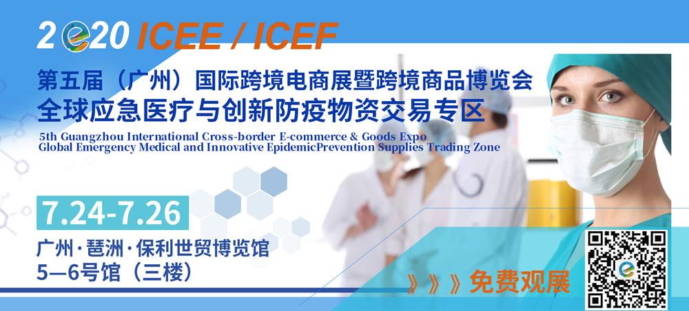 7.24广州ICEE深耕五载,携手400余家企业齐聚羊城!