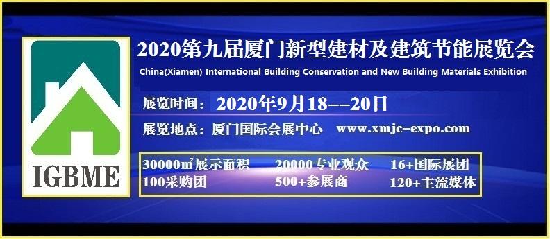 2020.9.18-20第九届中国(厦门)国际建筑节能及新型建材展览会