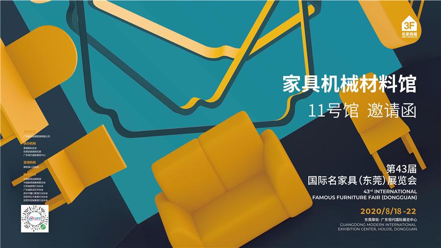 展商手册 | 第43/44届国际名家具(东莞)展览会