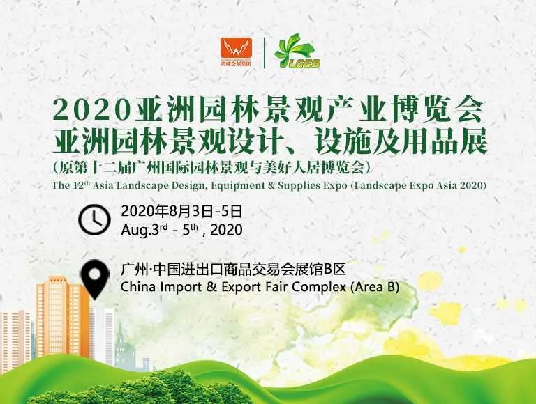 参展指南 | 2020亚洲园林景观产业博览会参展参观攻略新鲜出炉啦!