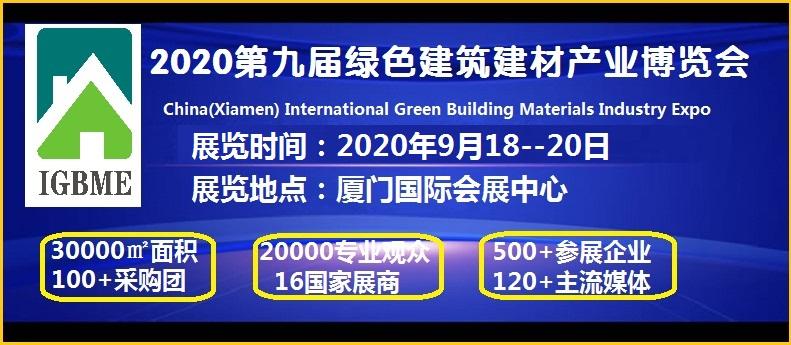 2020.9.18-20第九届中国(厦门)国际绿色建筑建材产业博览会