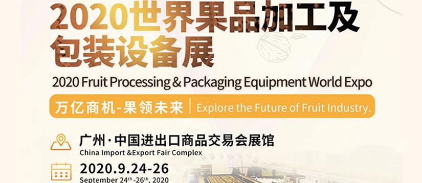 2020.9.24-26世界果品加工及包装设备展